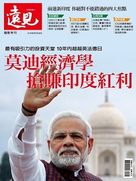 遠見專刊:莫迪經濟學 搶賺印度紅利