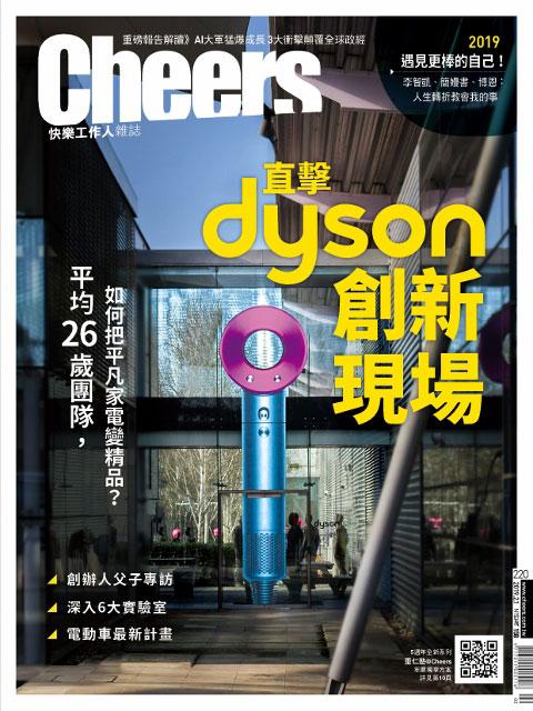 Cheers_第220期:跟著Dyson學創新