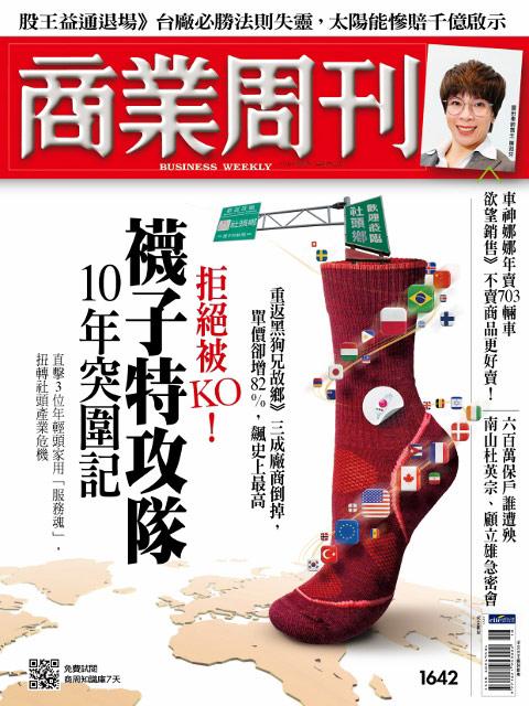 商業周刊_第1642期_20190502