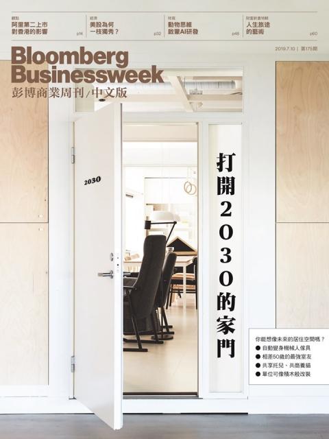 彭博商業周刊/中文版_第175期
