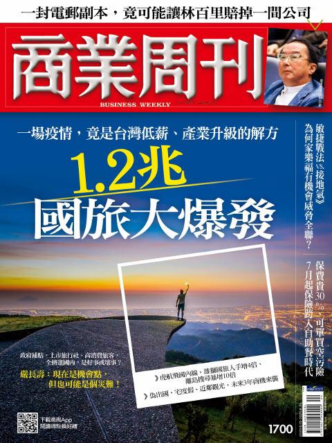 商業周刊_第1700期_20200611