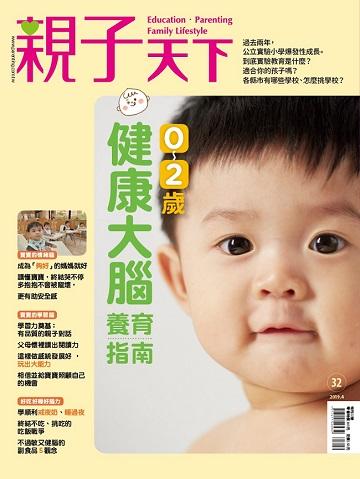 親子天下2019年4月特刊:健康大腦養育指南