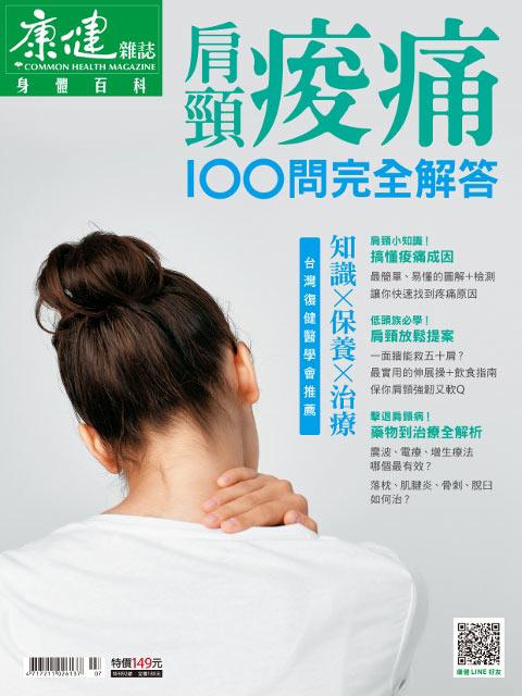 康健雜誌特刊:肩頸痠痛100問完全解答