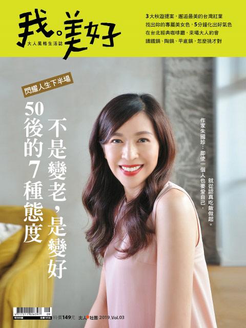 康健雜誌特刊:我。美好 Vol.03