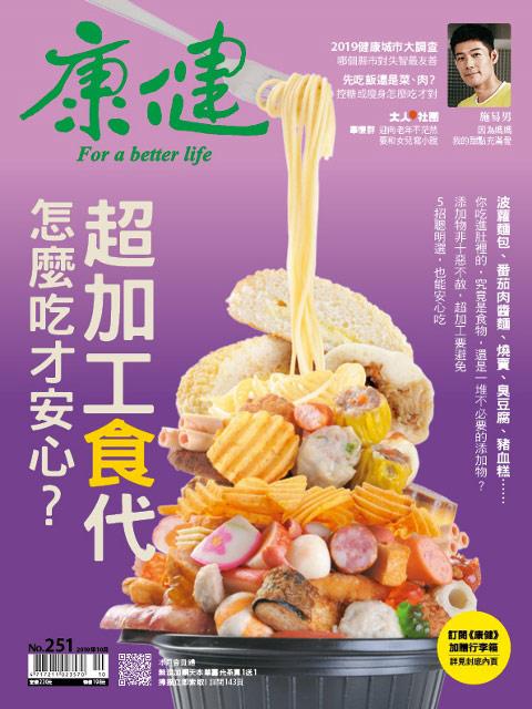 康健雜誌_第251期_10月號_2019