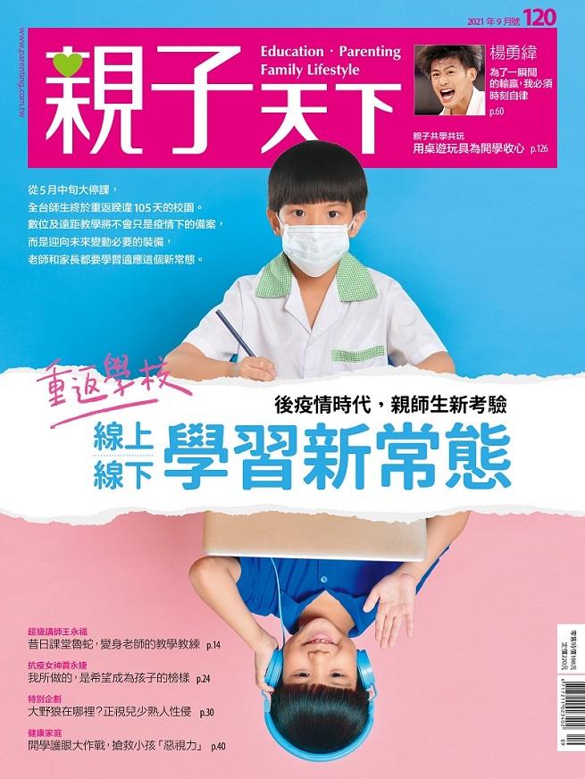 親子天下_第120期_9.10月號雙月刊_2021