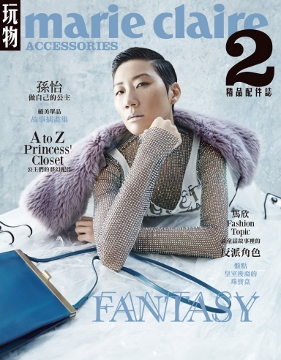 Marie Claire 玩物 第35期