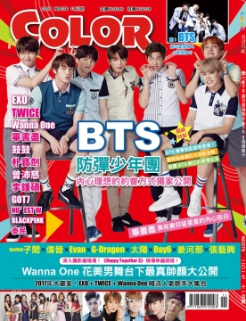 MY COLOR五言六社-月刊 第276期