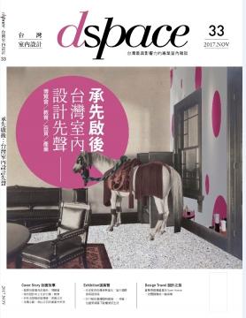 台灣室內設計 第33期 11月號 2017