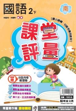 明霖國小課堂評量:國語(2下)南版(106學年)