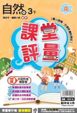 明霖國小課堂評量:自然(3下)南版(106學年)