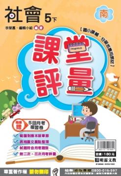明霖國小課堂評量:社會(5下)南版(106學年)