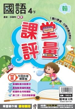 明霖國小課堂評量:國語(4下)翰版(106學年)