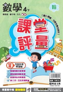 明霖國小課堂評量:數學(4下)翰版(106學年)