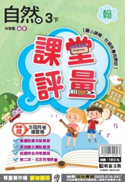 明霖國小課堂評量:自然(3下)翰版(106學年)