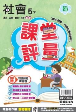 明霖國小課堂評量:社會(5下)翰版(106學年)