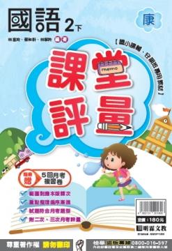 明霖國小課堂評量:國語(2下)康版(106學年)
