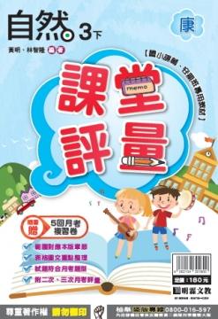 明霖國小課堂評量:自然(3下)康版(106學年)