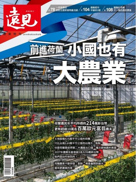 遠見專刊:前進荷蘭 小國也有大農業