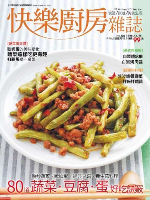 快樂廚房雜誌 第122期