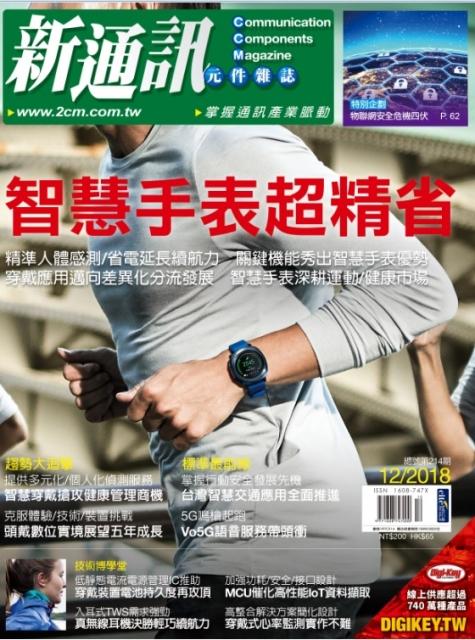 新通訊元件雜誌 第214期