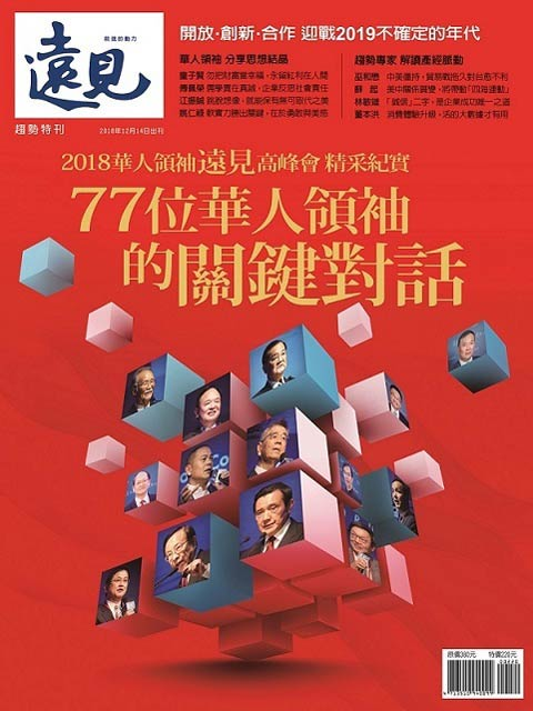 遠見專刊:77位華人領袖的關鍵對話