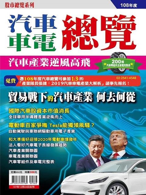 股市總覽:汽車車電總覽 (108年版)