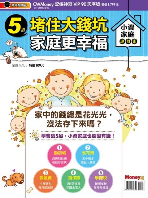 Money錢特刊:小資家庭理財術
