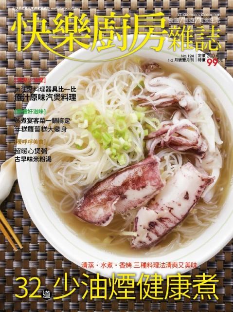 快樂廚房雜誌 第124期