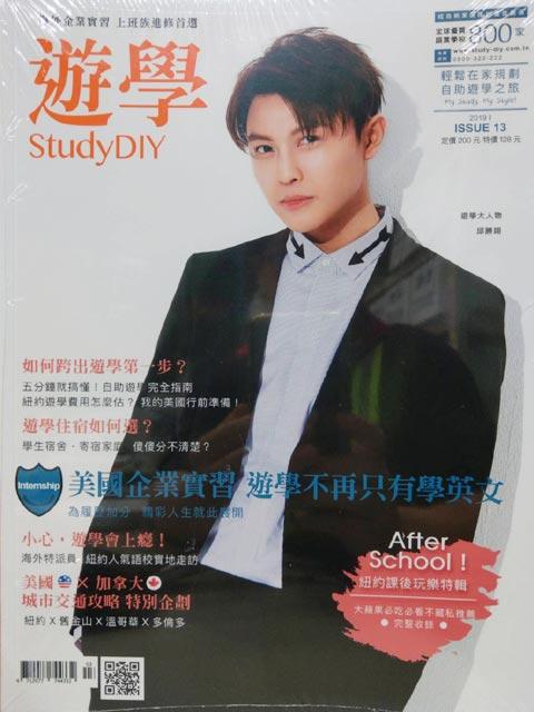 遊學 StudyDIY 2019春夏號