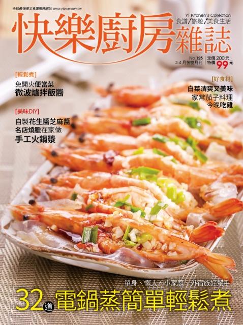快樂廚房雜誌_第125期