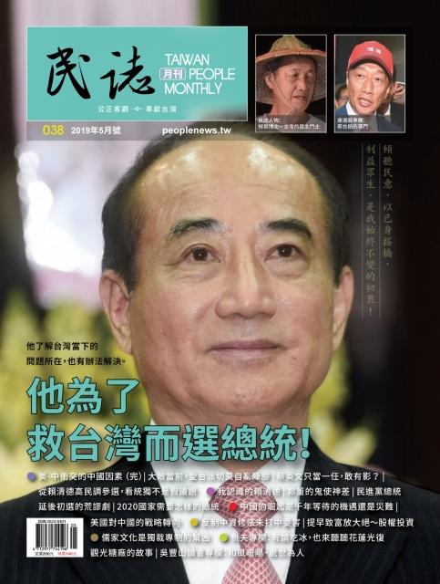 民誌月刊_第38期