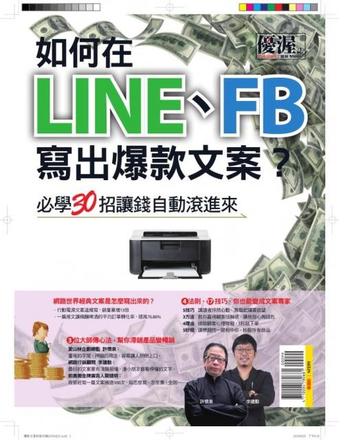 優渥誌:如何在LINE、FB寫出爆款文案必學30招