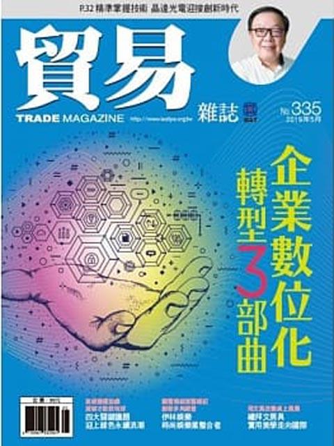 貿易雜誌_第335期