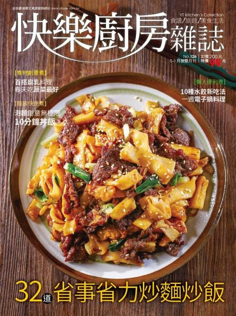 快樂廚房雜誌_第126期