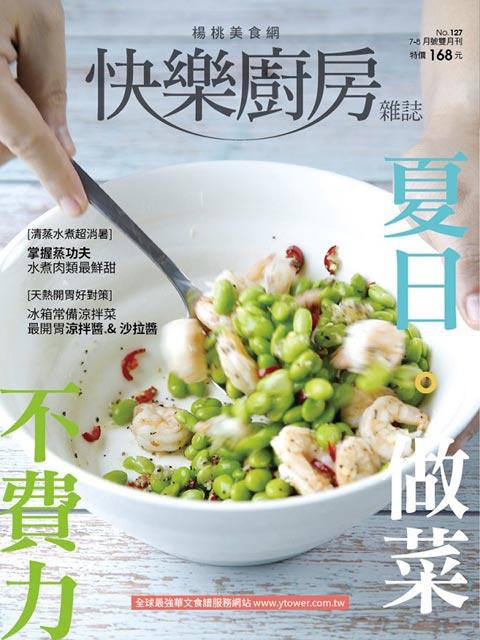 快樂廚房雜誌_第127期