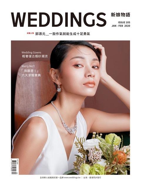 Weddings新娘物語_第105期