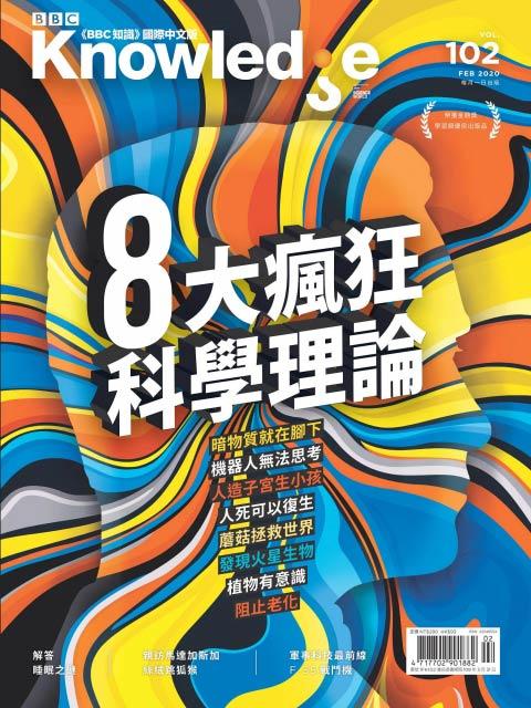 BBC Knowledge知識國際中文版_第102期