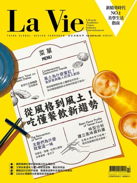 La Vie_第190期