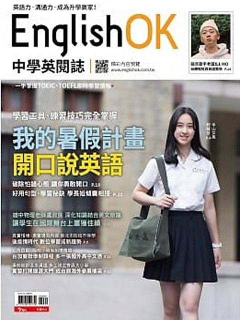 今周刊特刊: English OK-我的暑假計畫 開口說英語
