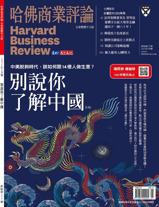 哈佛商業評論_第177期