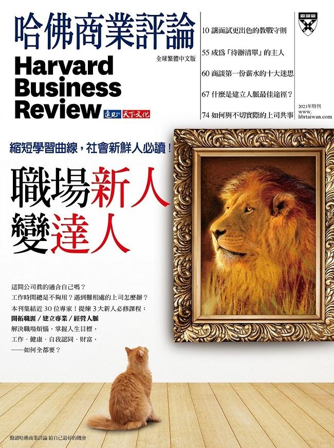 哈佛商業評論特刊:職場新人變達人
