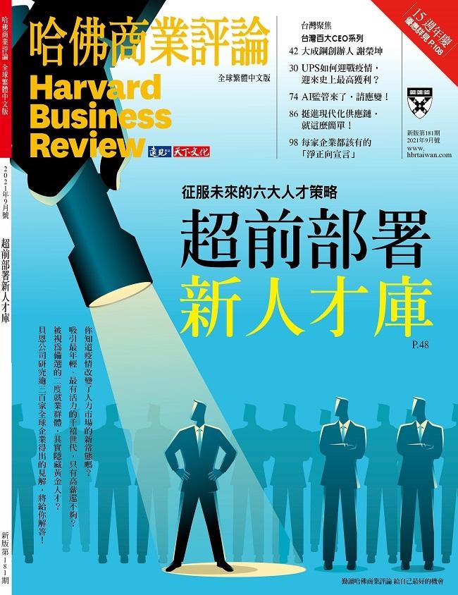 哈佛商業評論_第181期