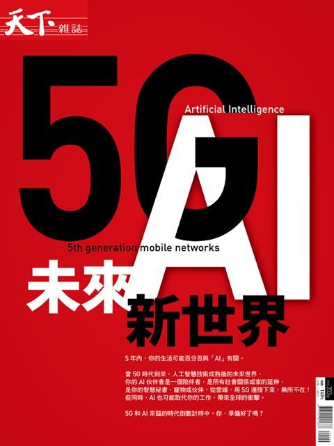天下雜誌特刊:203號 5G+A.I. 未來新世界