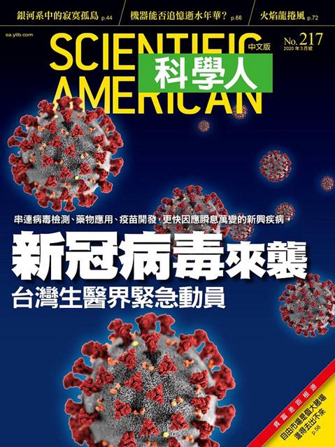 科學人雜誌_第217期_3月號_2020