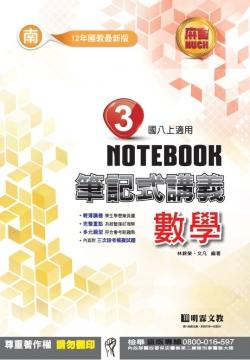 明霖國中筆記式講義:南版數學二上(106學年)