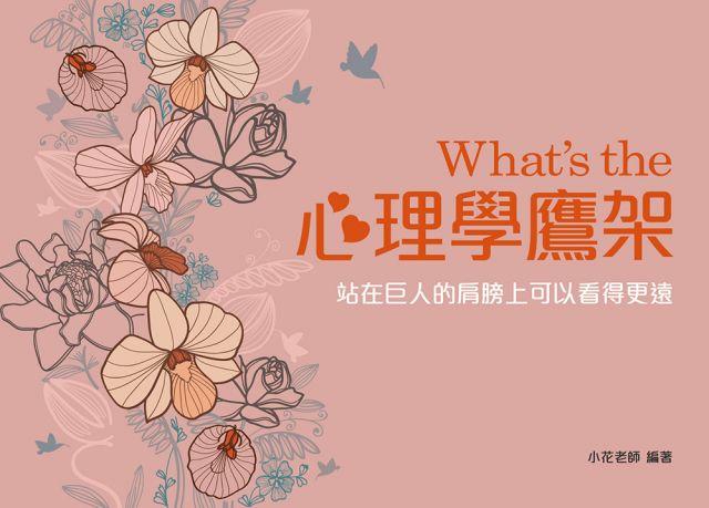 What's the心理學鷹架(三版)