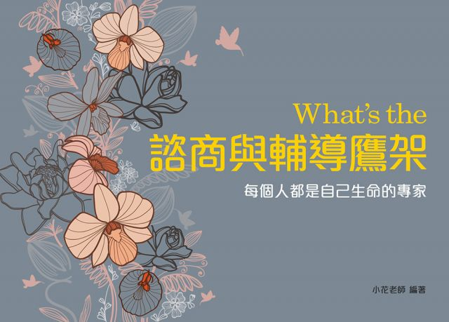 What's the諮商與輔導鷹架(三版)