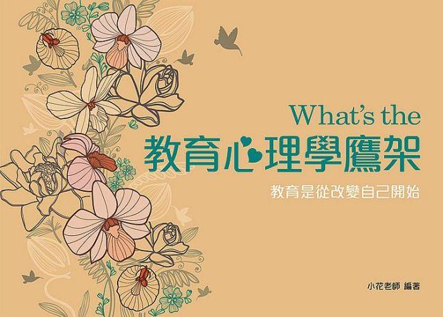 What's the教育心理學鷹架(三版)
