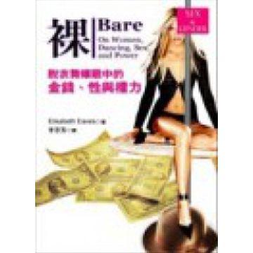 裸《脫衣舞孃眼中的金錢、性與權力》(平裝)